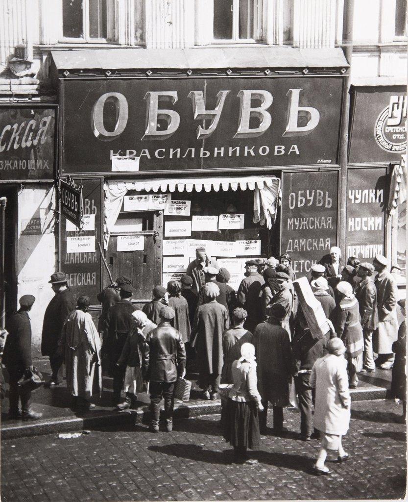 Strike in front of a shoe store; photo by Arkady Shishkin, 1927.jpg