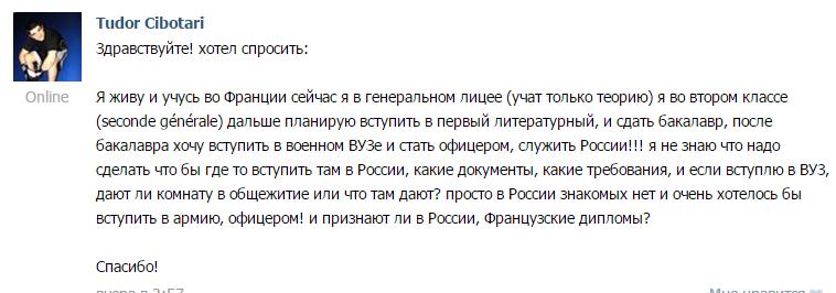 Я думаю по-русски!
