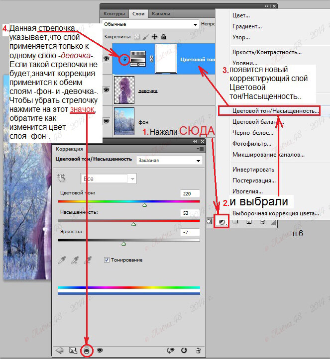 Как сделать корректирующий слой в фотошопе - Leksco.ru