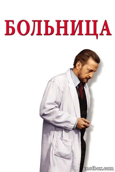 Больница / The Hospital (1971/WEB-DL/HDTVRip)