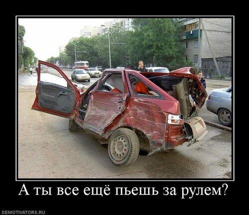 алкоголь авто.jpg