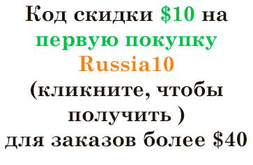 айхерб-код-на-первую-покупку-10-iherb-code-discount.jpg