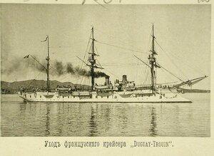 Французский крейсер Duguay-Trouin уходит с рейда