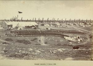 Полкови празник в лагера на 3-та Гвардейска пехотна дивизия край Яръм-Бургас (днешен Кумбургас, Турция), август 1878 г.