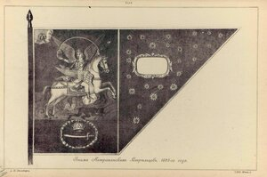 131. Знамя Астраханских Стрельцов, 1693-го года