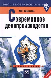 Книга Современное делопроизводство, Кирсанова М.В., 2001