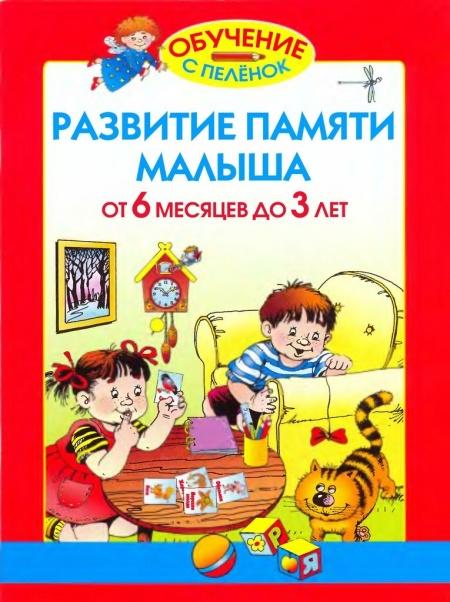 Книга О.С.ЖУКОВА - ОБУЧЕНИЕ С ПЕЛЕНОК