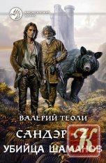 Книга Сандэр-2. Убийца шаманов