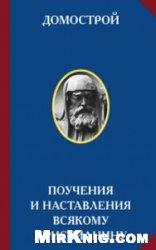Книга Домострой. Поучения и наставления всякому христианину