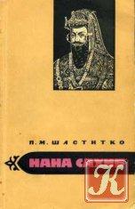 Книга Нана Сахиб