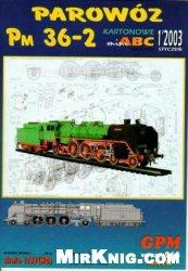 Журнал Kartonowe ABC №01 2003