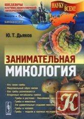 Книга Книга Занимательная микология