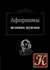 Книга Книга Афоризмы великих мужчин