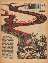 Журнал Безбожник №4 1934