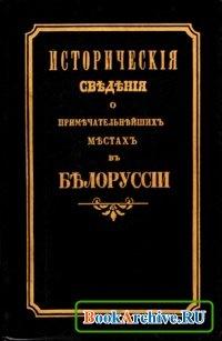 Книга Исторические сведения о примечательнейших местах Белоруссии.