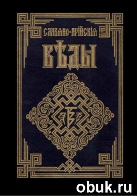 Книга Славяно-Арийские Веды. Части 3,4,5 из 5