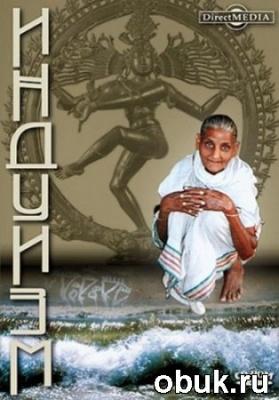 Книга Индуизм. Религии, искусство, повседневность. Том №37