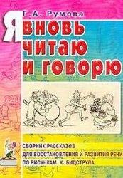 Книга Я вновь читаю и говорю. Сборник рассказов для восстановления речи по рисункам Ч. Биструпа.