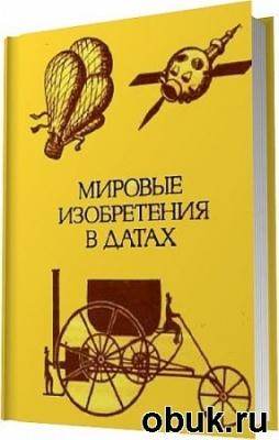 Книга Илек Ф. - Мировые изобретения в датах  / 1982