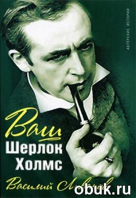 Книга Василий Ливанов. Ваш Шерлок Холмс