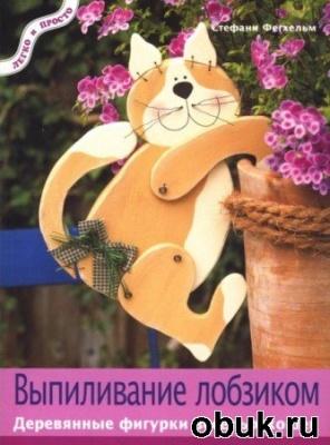 Журнал Выпиливание лобзиком: деревянные фигурки веселых кошек