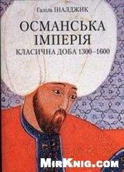 Книга Османська Імперія. Класична доба  1300-1600