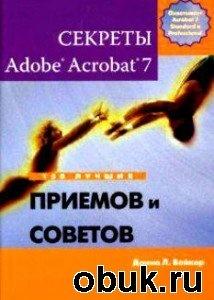 Книга Секреты Adobe Acrobat 7. 150 лучших приемов и советов