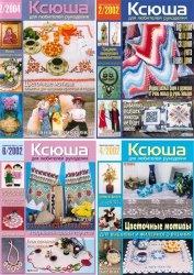 Журнал Ксюша. Для любителей рукоделия - 22 номера
