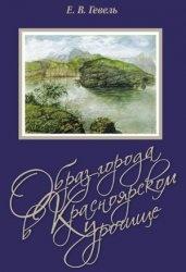 Книга Образ города в Красноярском урочище