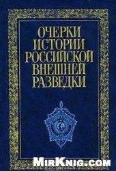 Книга Очерки истории российской внешней разведки. Том 1. От древнейших времен до 1917 года