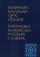 Книга Карачаево-балкарско-русский словарь pdf 73Мб