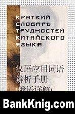 Краткий словарь трудностей китайского языка pdf 13,37Мб