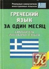 Книга Греческий язык за один месяц. Самоучитель разговорного языка