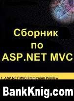 Книга Сборник по ASP.NET MVC pdf 51,27Мб