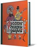 Русские сказки про зверей pdf
