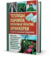 Книга И. Скрипник - Теплицы, парники, пленочные укрытия, оранжереи (2012) pdf 33,2Мб