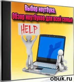Книга Выбор ноутбука. Обзор ноутбуков для всей семьи (2011) DVDRip
