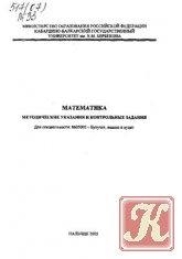 Книга Математика. Методические указания и контрольные задания