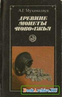 Книга Древние монеты Поволжья..