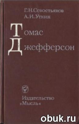 Книга : Томас Джефферсон