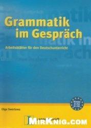 Книга Grammatik im Gespräch: Arbeitsblätter für den Deutschunterricht