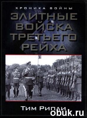 Книга Элитные войска Третьего рейха