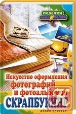 Книга Скрапбукинг. Искусство оформления фотографий и фотоальбомов