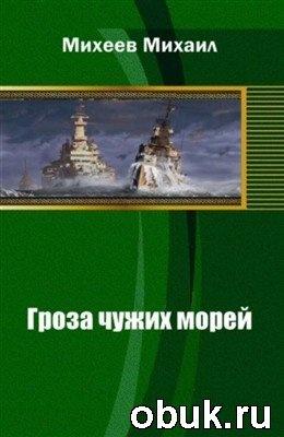 Книга Гроза чужих морей