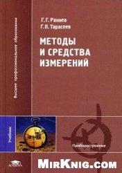 Книга Методы и средства измерений