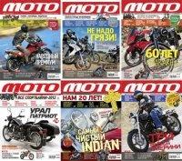 "Журнал Подшивка журнала ""Мото"". 6 номеров (2011-март/2012)."