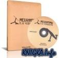 Книга Механизмы П. Л. Чебышева