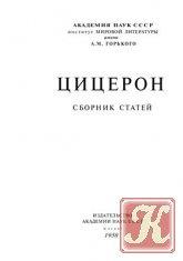 Книга Цицерон: Сборник статей