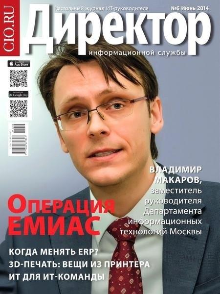 Книга Журнал:  Директор информационной службы №6 (июнь 2014)
