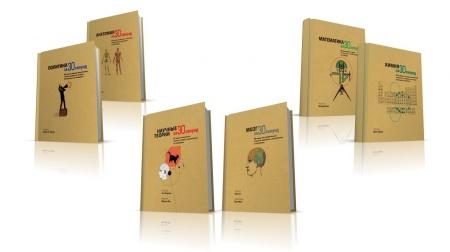 Книга Серия книг «За 30 секунд» (1 часть). Книги серии ориентированы как на подростков, так и на взрослых. Научные факты изложены увл